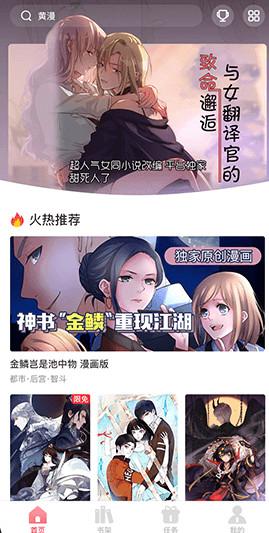 91漫画vip破解版
