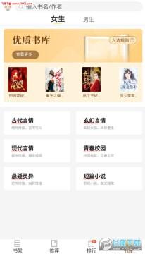免费小说阅读app塔读官方版