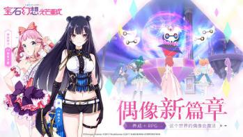 宝石幻想光芒重现官网正式版