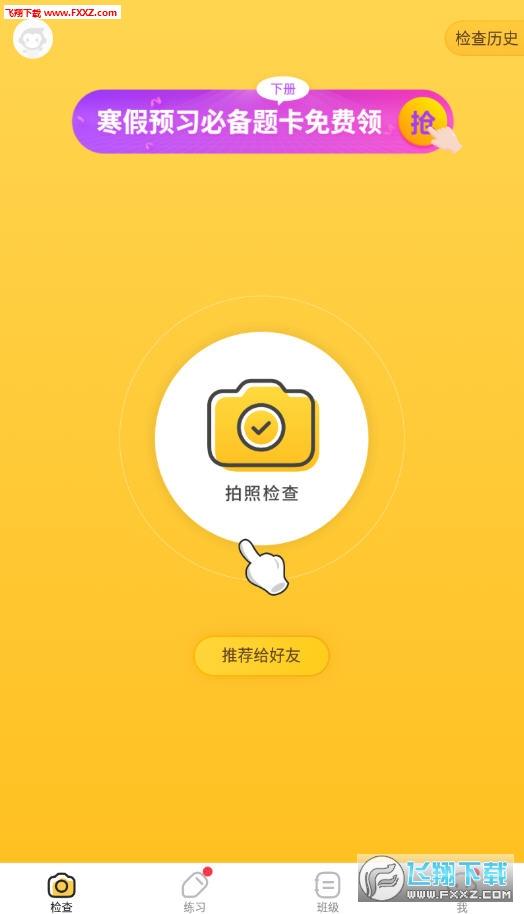 小猿口算app最新版