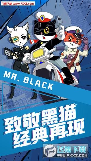 黑猫警长联盟无限金币