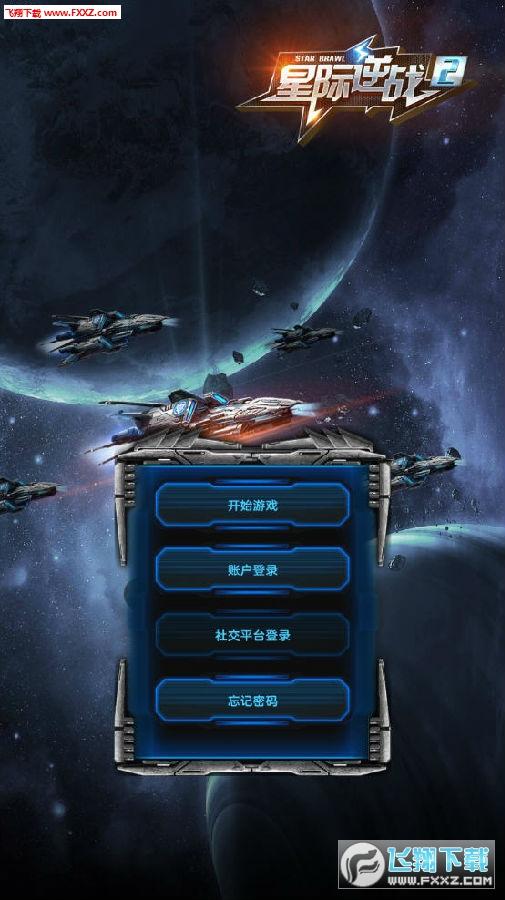 星际逆战2无限星币