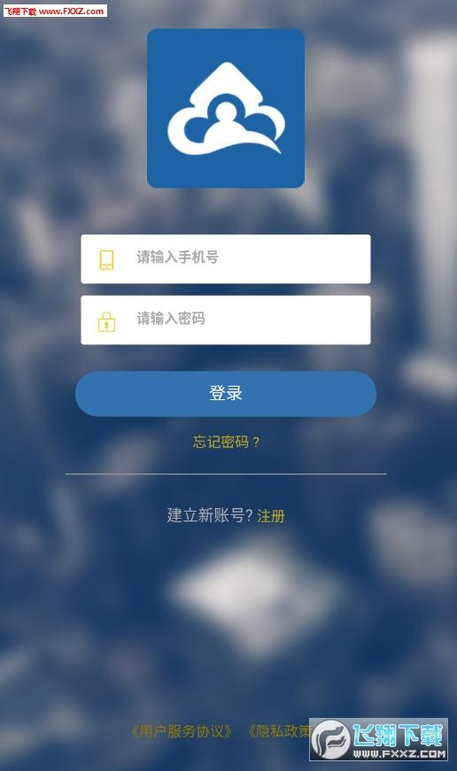 房秘书app官方版