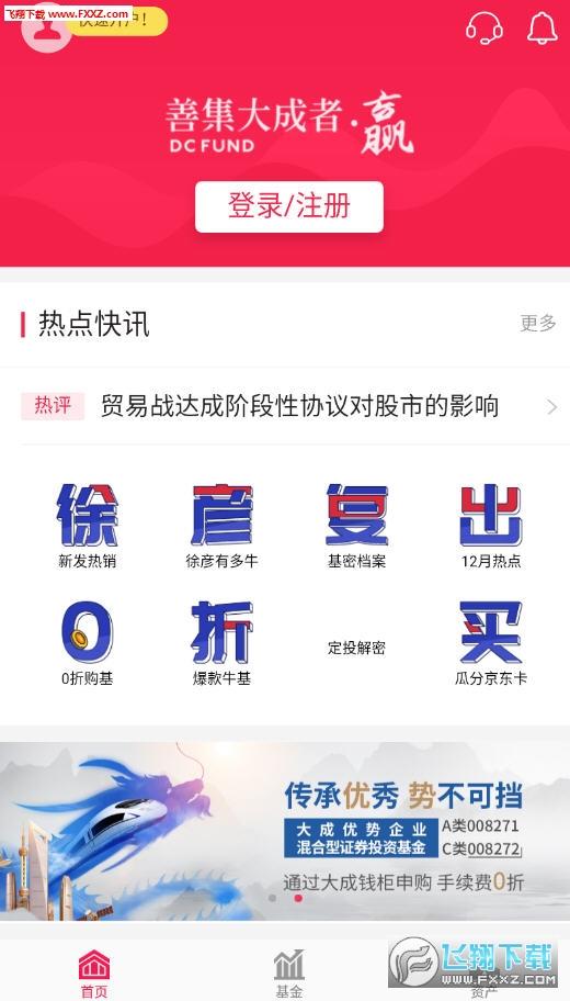 大成基金app最新版