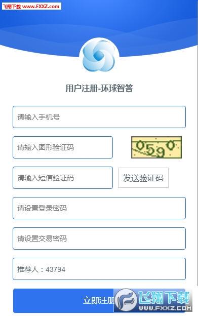 环球智答app官方注册入口