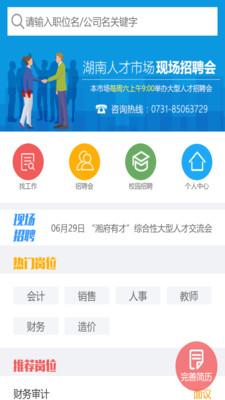 湖南人才网找工作app官方版