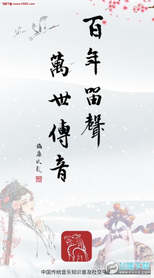 华韵中国传统音乐平台