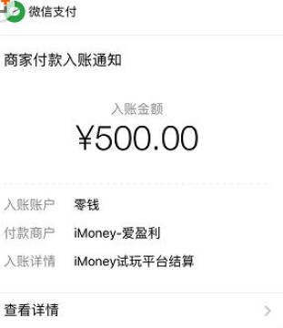 爱钱试玩平台官方版