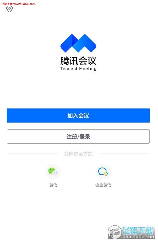 腾讯会议官方版app