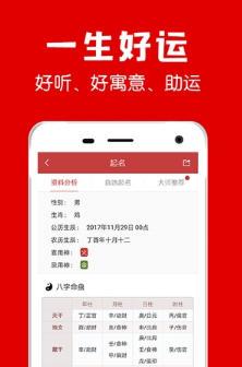 生辰定字取名网app官方版