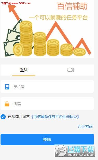 百信辅助任务平台app官网注册入口