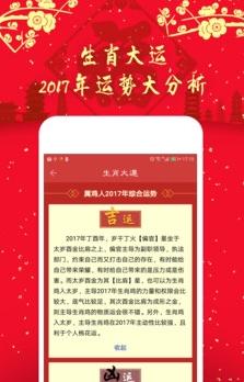 灵占天下八字算命最新app