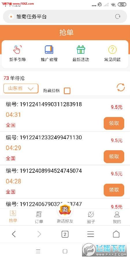 邹菊任务平台app官方注册登录入口