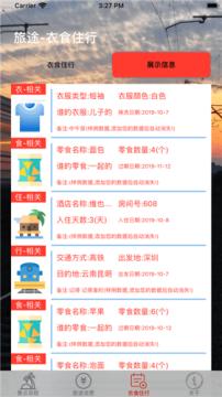 旅途帮手安卓app手机版