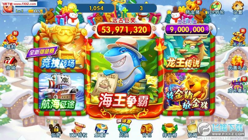 海王捕鱼电玩版