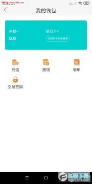 微淘汇智能云控平台app