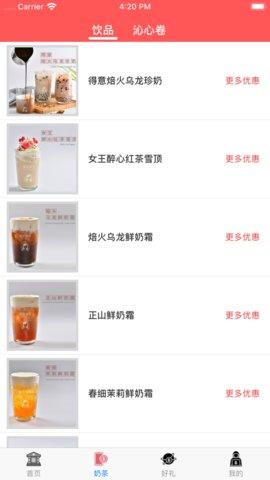 来杯奶茶电商赚钱app
