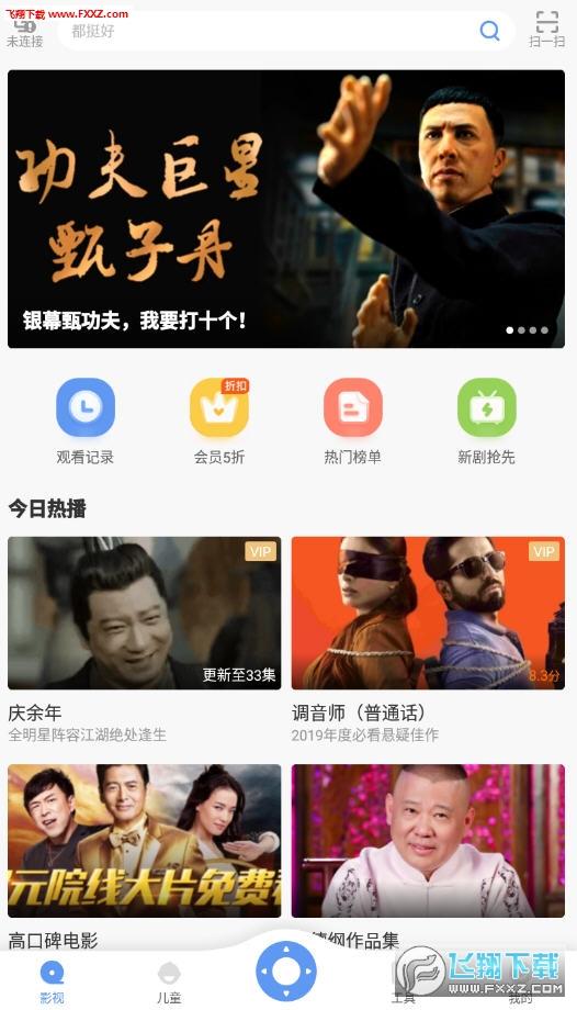 小米电视超人app