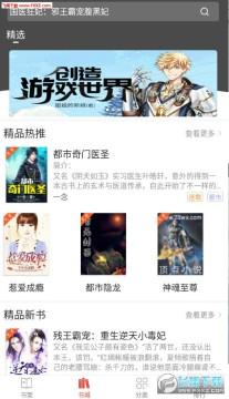 派比小说app官方版