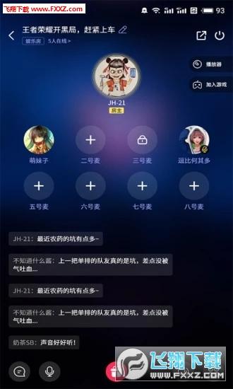 小白语音游戏开黑app