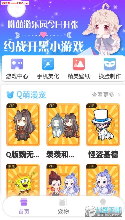 咪萌魏无羡桌面宠物软件