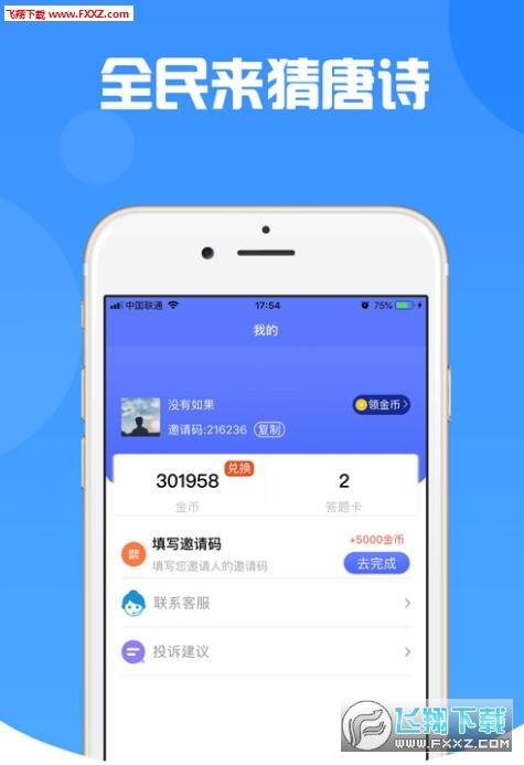 唐诗赚app官方安卓版