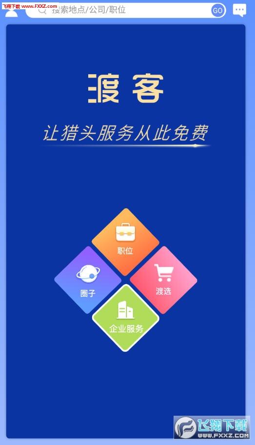渡客猎头app官方版
