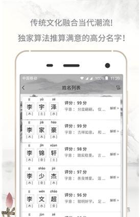 佛滔名坊app官方版