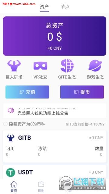 GITB完美巨人app安卓版