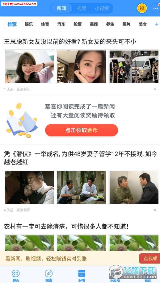 聊天宝app最新版