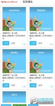 单词大师配图赚钱app官网最新版