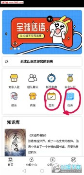 全球话语app官方客户端