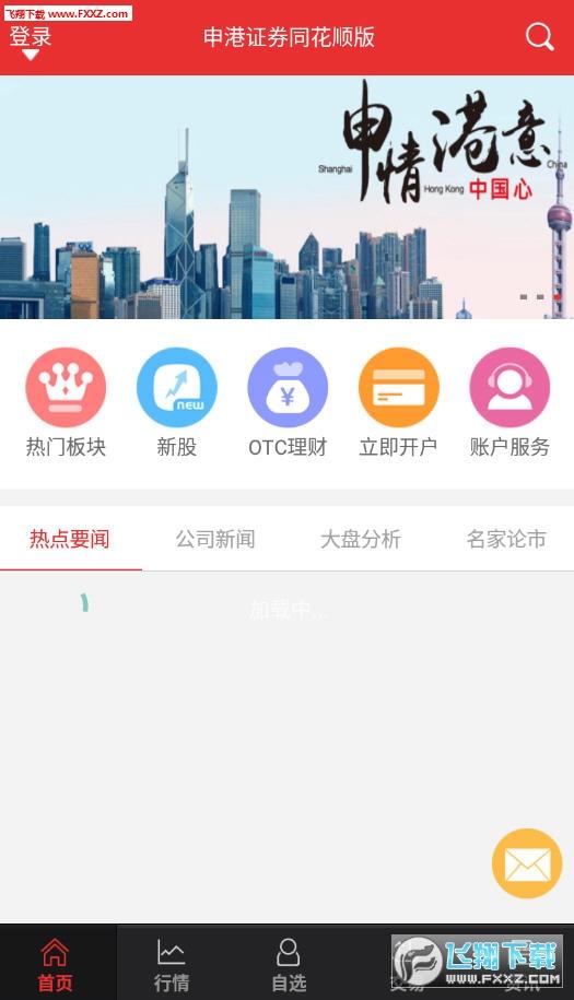 申港证券同花顺版app