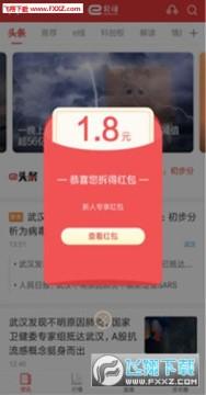 e公司app官网版邀请码