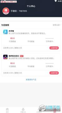 手赚侠app官网版