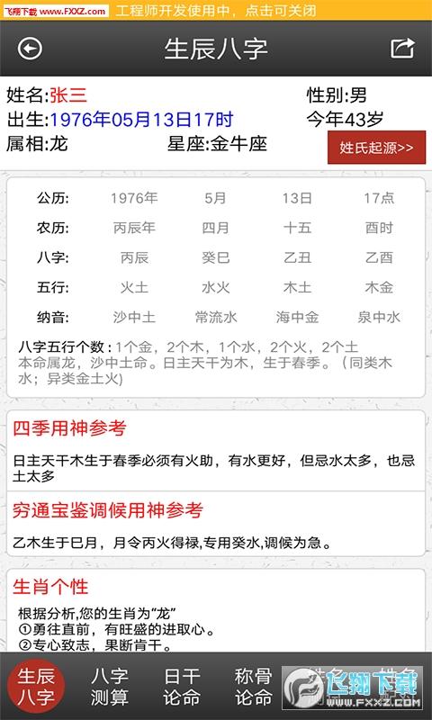 袁天罡称骨算命表v1.0截图0