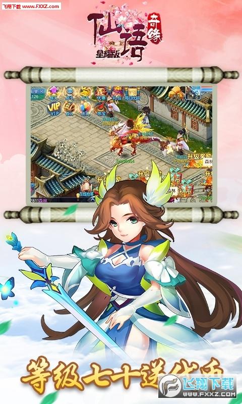 仙语奇缘VIP礼包重生版1.0截图2