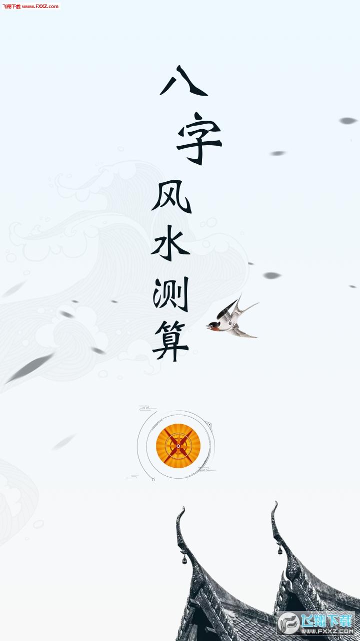 八字风水罗盘算命app2020最新版1.0.4截图2