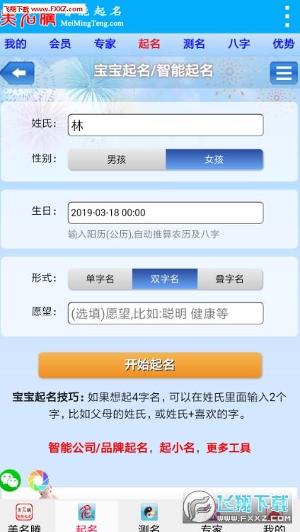 美名腾智能宝宝起名app1.0截图1