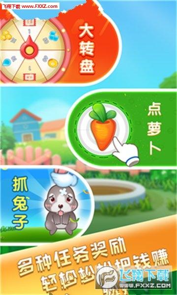 趣种菜红包版app正式版v1.0.9.003截图0