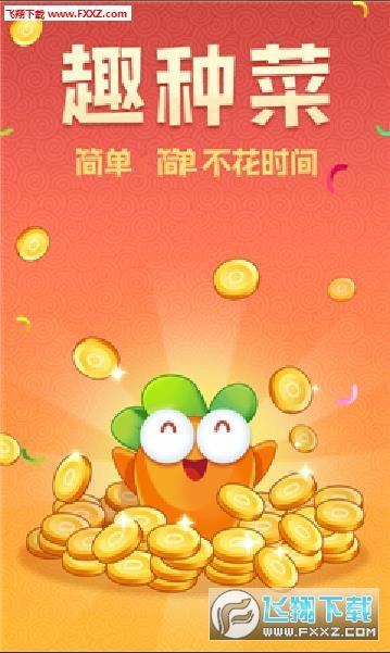 趣种菜红包版app正式版v1.0.9.003截图1