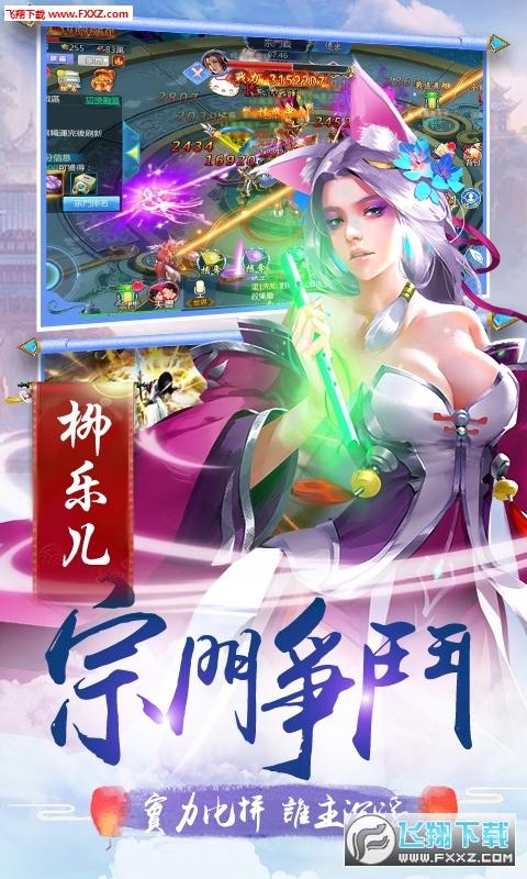 剑舞倩女情缘上线就送648v1.0截图1