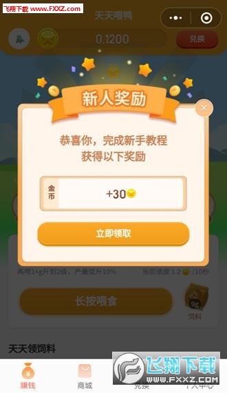 养鸭达人红包版app安卓版1.0.0截图0