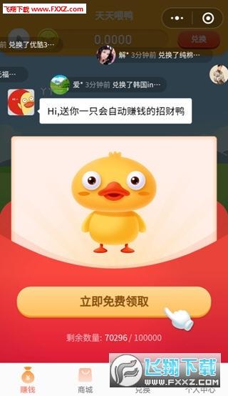 养鸭达人红包版app安卓版1.0.0截图2