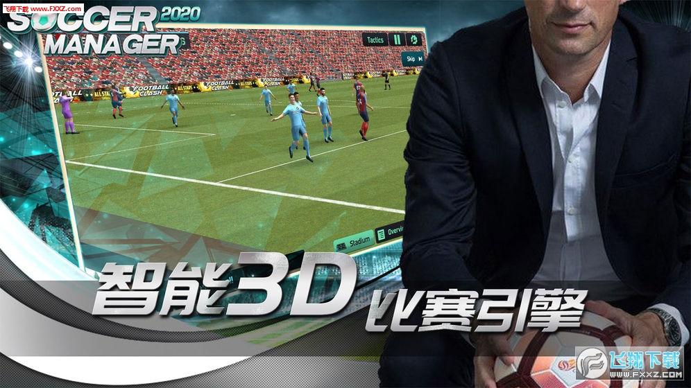 梦幻足球世界2020破解版v1.0截图1
