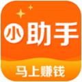 小助手网赚app2020版 1.0.0