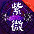 紫微八字算命app占卜宝典2020最新版 V4.9.8