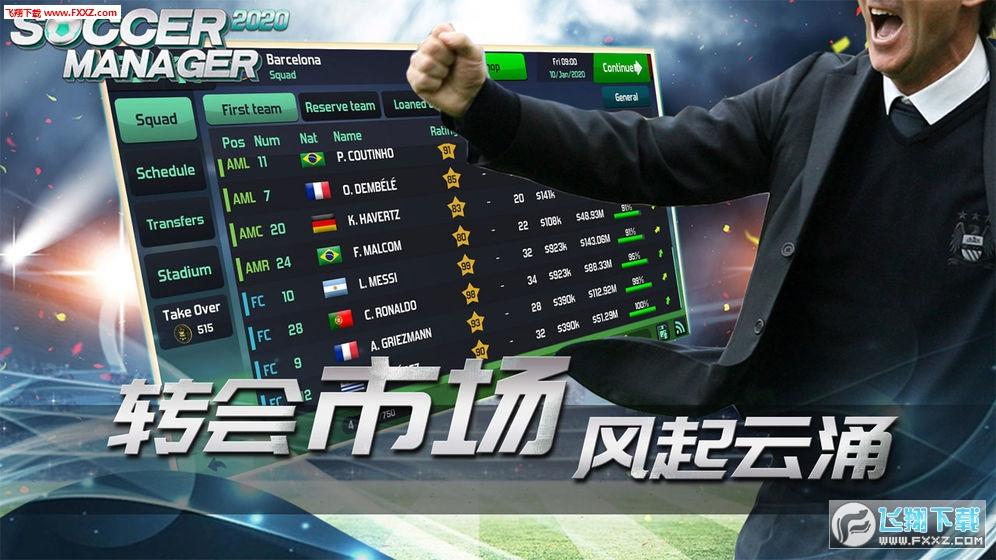 梦幻足球世界修改器截图3