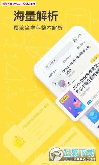 快对作业app2020最新版v2.43.0截图0