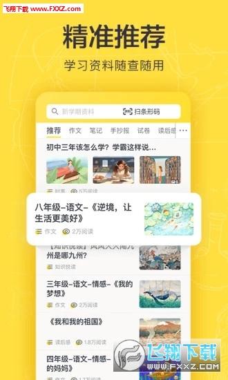 快对作业app2020最新版v2.43.0截图2